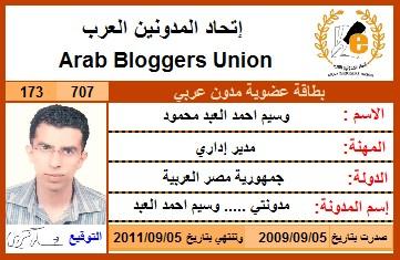 وسيم احمد العبد محمود  -  مصر_1
