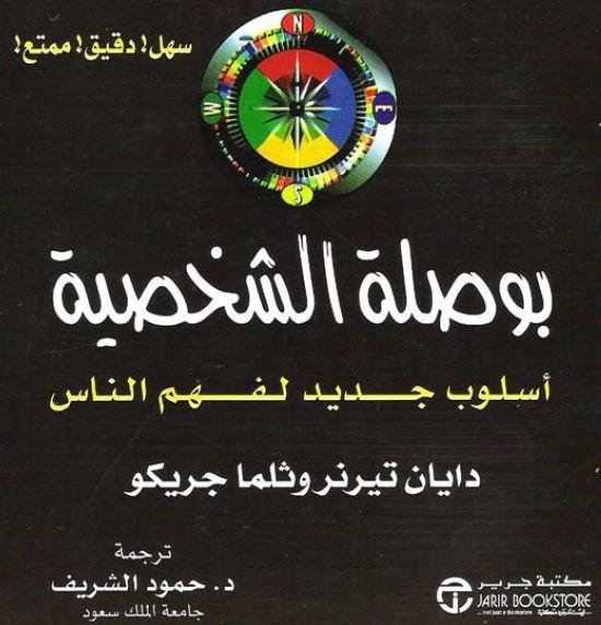 كتاب انواع الشخصيات وتحليلها pdf