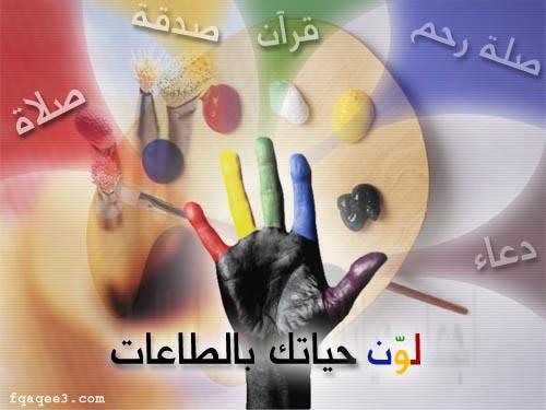 لون حياتك